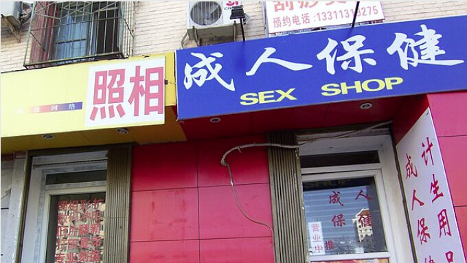 Sex Shops Now Outnumber Starbucks in China